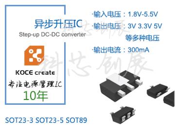 300mA升壓芯(xin)片