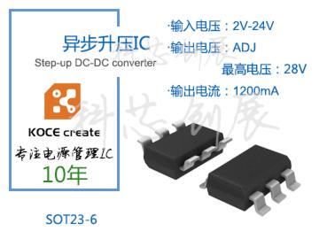 1200MA升壓芯片