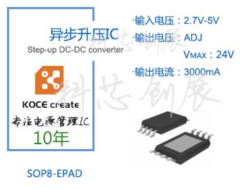 3000MA 升壓芯片