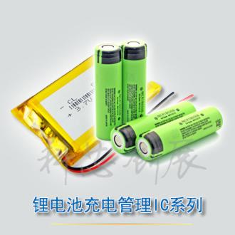 充電管理應用