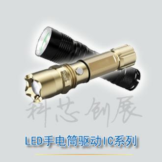 LED手電筒應用