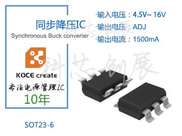 1500mA、輸出(chu)電壓可調,4.5-16V高壓輸入同(tong)步降壓IC