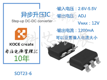 輸入(ru)電流大小可設置, 1200MA 升壓芯片