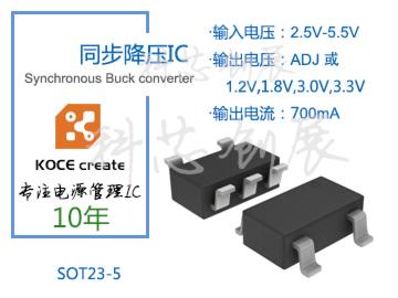 700mA 1.2V 1.8V 3.0V 3.3V 或ADJ輸(shu)出 同(tong)步降(jiang)壓IC