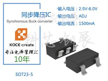 1500mA 輸出(chu)可調的同(tong)步降壓IC