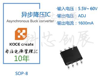 60V寬電壓輸入降壓IC