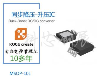 600mA 同步降壓-升壓IC