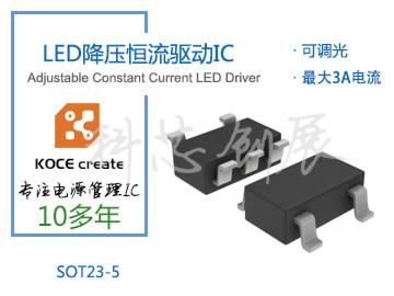 3A 極低功耗求更大,線性降壓LED恆流驅動IC