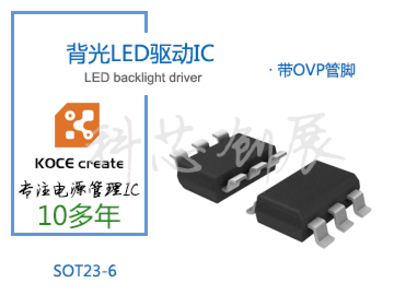 30V 1.2MHz 升(sheng)壓(ya)恆流LED背光驅動(dong)IC