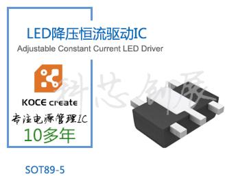1.5A,可調光,內置MOS,線性降壓LED恆流驅動IC